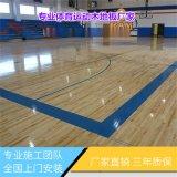 欧氏运动场木地板厂家 安徽篮球馆木地板直销