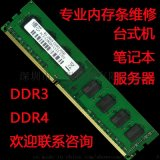 檢測維修記憶體條 DDR3 4G 8G 16G