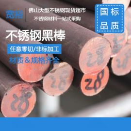 江蘇304不鏽鋼大黑棒 316L黑皮不鏽鋼棒材