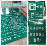 高速公路告知牌|公路提示牌|铝合金反光标志牌