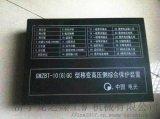 GWZBT-10(6)GC型移變高壓側綜合保護裝置-高不可攀