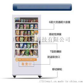 广州自动售货机品牌厂家-常温饮料售 机-贩 机