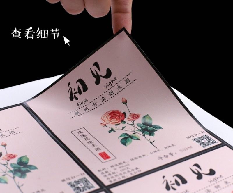 贴纸标签 PVC透明料不干胶 牛皮纸不干胶标签