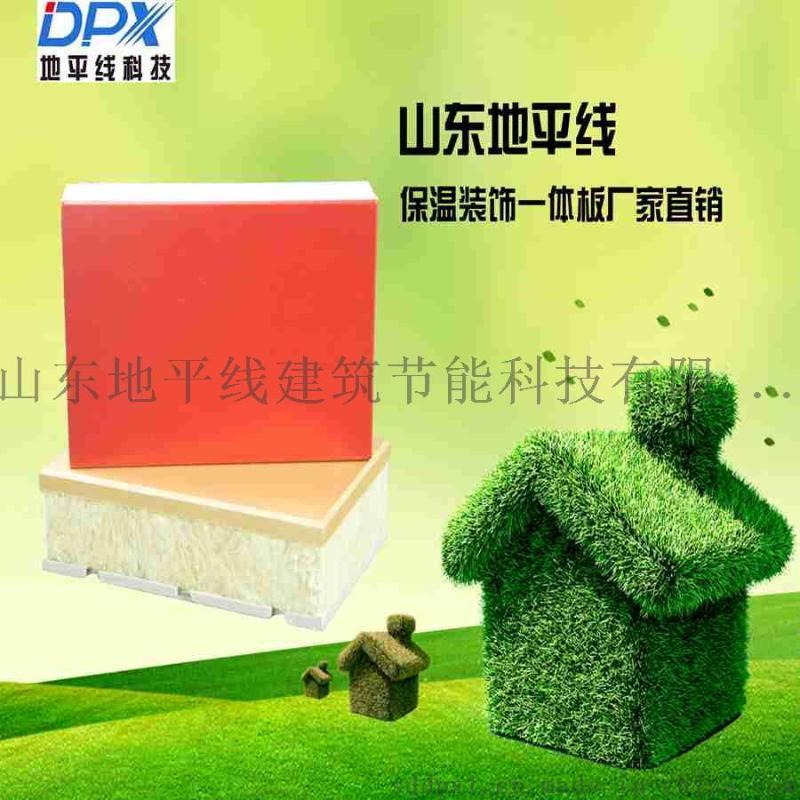 隔热装饰复合板丨保温装饰板
