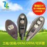 Zenlea珍領 ZL-GR1050-A LED新款劍型路燈頭