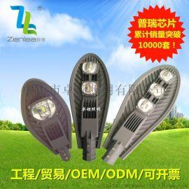 Zenlea珍领 ZL-GR1050-A LED新款剑型路灯头