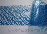 防僞標籤 不幹膠標籤公司可定做二維碼標籤  二維碼標籤  二維碼防僞標籤