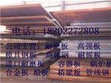 9月30日大批量Q355NH耐候板规格齐全