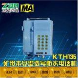 【正安防爆】KTH135礦用本安型選號防水電話機