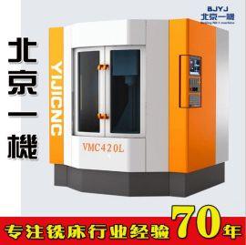 北京**机床厂数控加工中心小型全新VMC420非二手价格报价