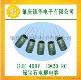 綠寶石(BERYL)鋁電解電容器,LED驅動電源專用鋁電解,小體積,抗雷擊,耐高溫,低阻抗,壽命長,RC 22UF/400V 13*20