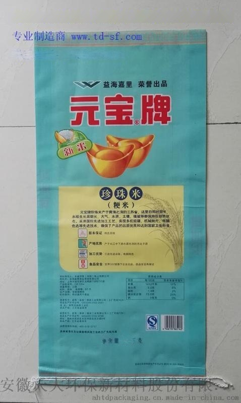 廠家直銷25KG大米袋