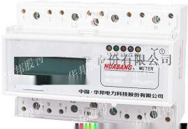 三相导轨式电能表 液晶显示DTS866型(7P)