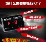 星鋒行電子油門加速器汽摩及配件代理加盟