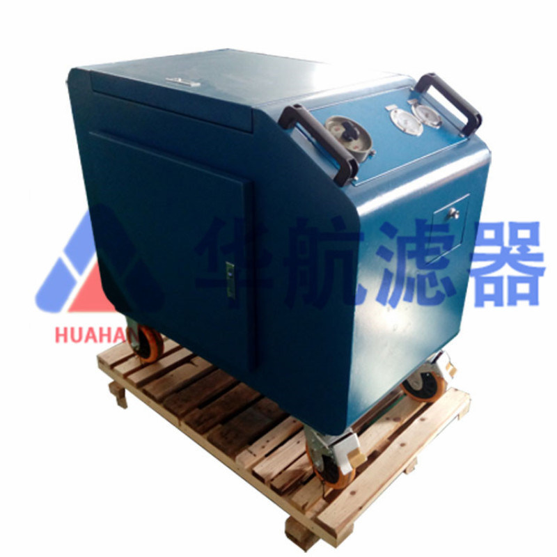 华航箱式滤油机 LYC-C移动滤油机