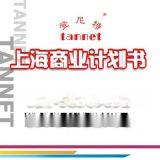 上海代写商业计划书价格