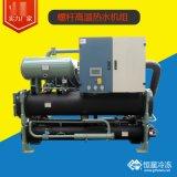 螺桿高溫熱水機組,高溫熱泵機組
