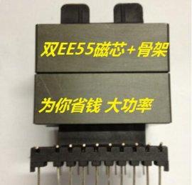 EE55装双磁芯  卧式骨架10+10