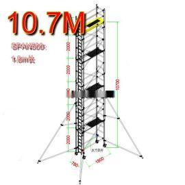 10米鋁合金腳手架平臺 單寬直爬梯 廠家直銷