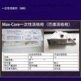 巴德一次性活檢針(商品名:Max-Core) 美國巴德活檢針招代