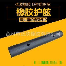 D300橡胶防撞条 橡胶护舷D300橡胶杂件