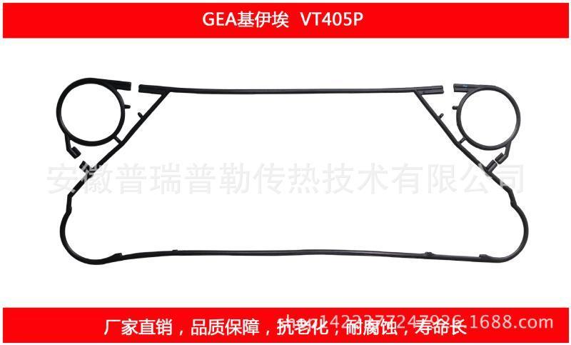 供应GEA基伊埃 VT405P 板式换热器密封垫片