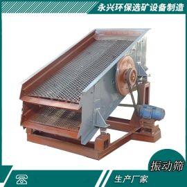 供应开采矿产振动筛 冶金筛选震动筛 高频脱水直线筛分机