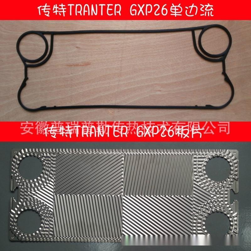 供应TRANTER传特 GXP26 单边流板式换热器密封垫片