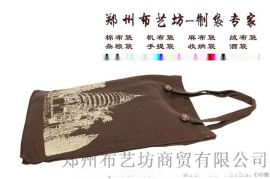 定做购物袋  帆布袋厂家设计  礼品麻布袋价格