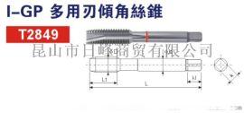 P-Beck品牌I-GP多用刃倾角丝锥 T2849 适用碳钢 合金钢 工具钢等