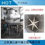 氯化钙专用XSG旋转闪蒸干燥机 闪蒸干燥设备