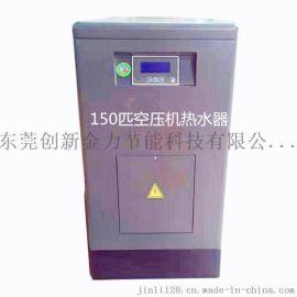 创新金力CXJL100空压机余热回收机