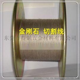 现货供应国产小线径0.1-0.45mm金刚石切割线