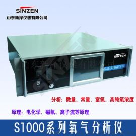 S1000高纯氧分析仪