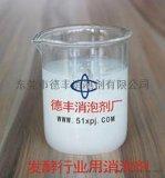 供应发酵行业用消泡剂 德丰更优质