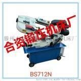 可移动式金属带锯床 小型BS-712N金属带锯床