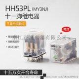 正继小型中间继电器HH53PL 3开3闭银点