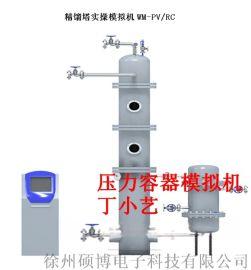 2018新款压力容器模拟机实操软件