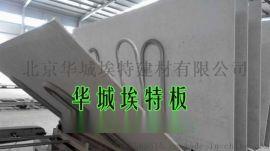 華城埃特華城硅酸鈣板 低價內外牆硅酸鈣襯板