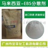 塑料高效分散剂EBS乙撑双硬脂酰胺