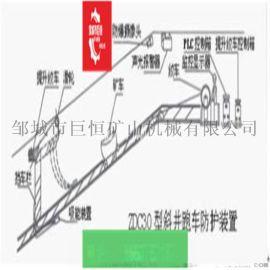 2018斜井防跑车装置 跑车防护装置