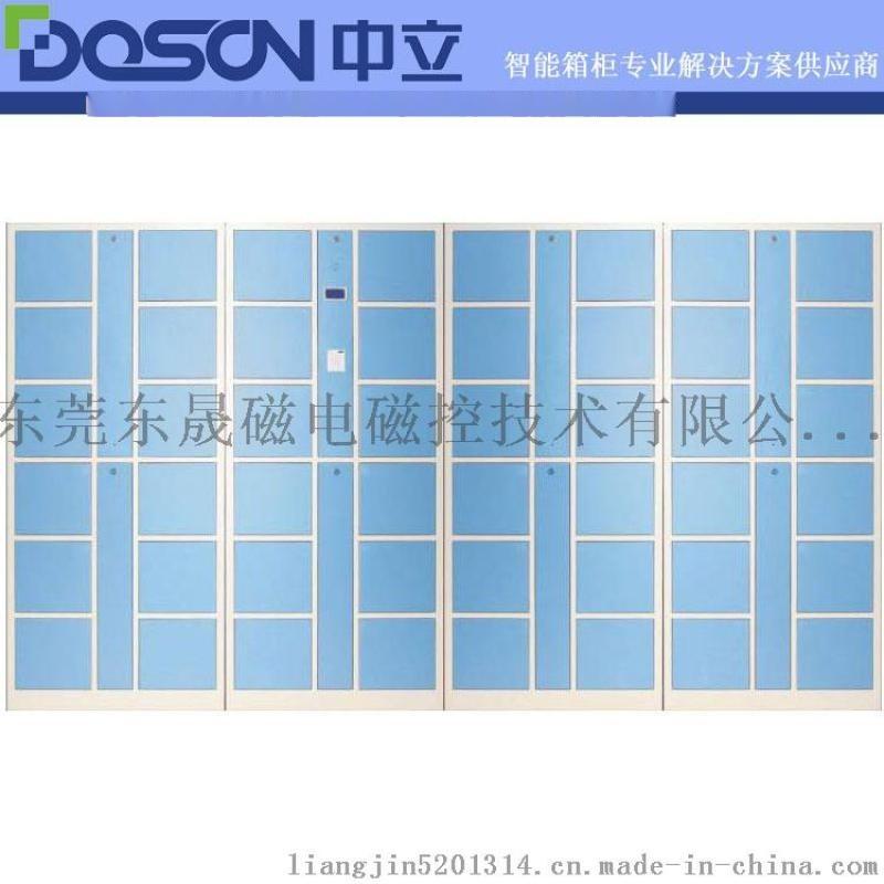 智能IC卡电子寄存柜、ICG1816-24寄存柜
