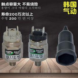韩国DANHI丹海HS110活塞膜片式空气压力开关