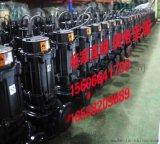 上海WQ型无堵塞污水泵自动搅匀无堵塞潜水排污泵