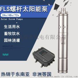 3寸太阳能高扬程螺杆泵750瓦不锈钢深井潜水泵