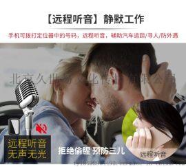 远程听音汽车定位器北京上门安装