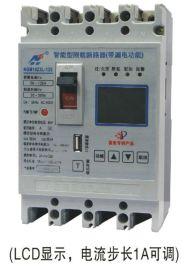 ZHM5ZL 系列智能漏电综合保护断路器