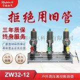 zw32户外柱上高压真空断路器10KV/630A
