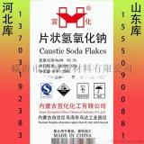 優勢供應片鹼 片狀氫氧化鈉 宜化片鹼