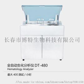 全自動生化分析儀(DT-480)